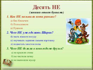 Десять НЕ (запиши ответ буквами) 1. Как НЕ называли кота раньше? а) Кис Кисыч