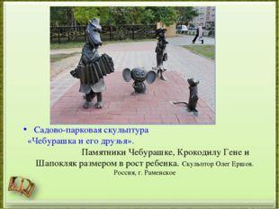 Садово-парковая скульптура «Чебурашка и его друзья». Памятники Чебурашке, Кро