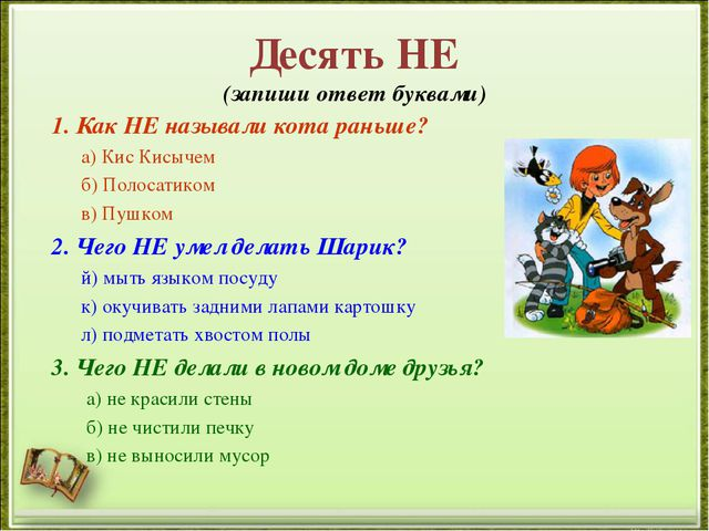 Десять НЕ (запиши ответ буквами) 1. Как НЕ называли кота раньше? а) Кис Кисыч...