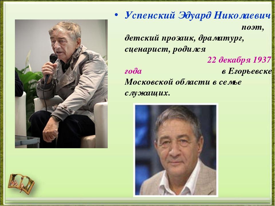 Успенский Эдуард Николаевич поэт, детский прозаик, драматург, сценарист, роди...