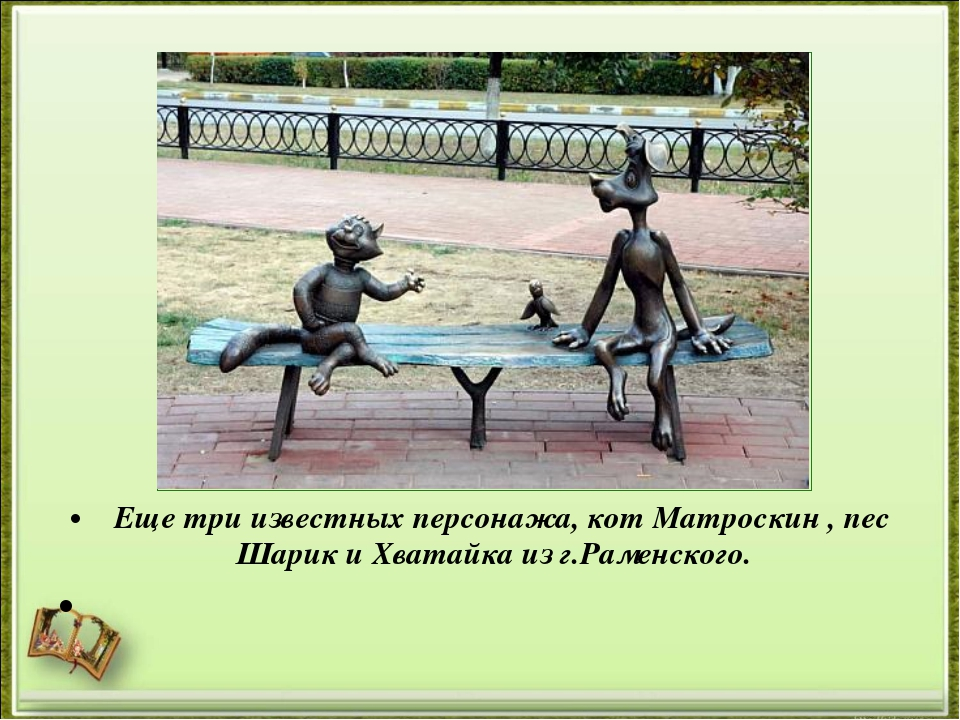 Еще три известных персонажа, кот Матроскин , пес Шарик и Хватайка из г.Рамен...