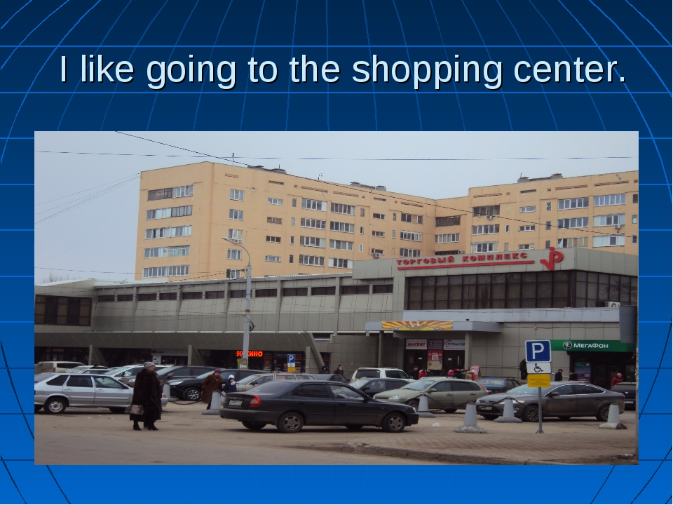 I like going to the shopping center.