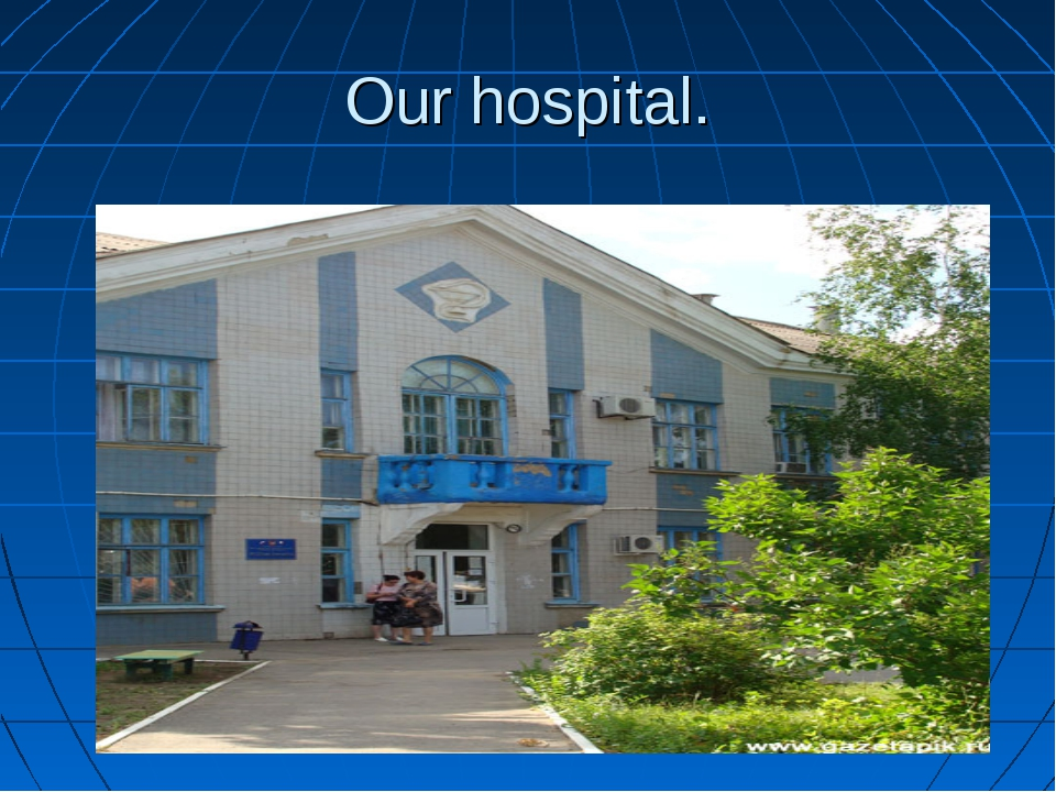 Our hospital.