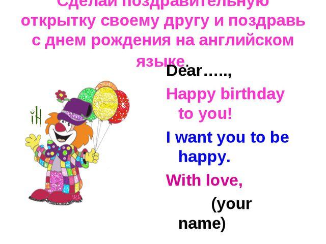 Сделай поздравительную открытку своему другу и поздравь с днем рождения на ан...