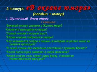 2 конкурс «В океане юмора» (геобио + юмор) 1. Шуточный блиц-опрос 1 команда:
