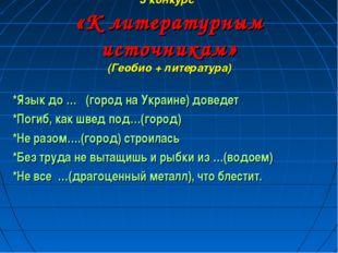 3 конкурс «К литературным источникам» (Геобио + литература) *Язык до … (город