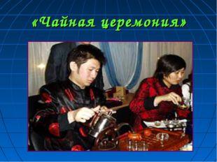 «Чайная церемония»