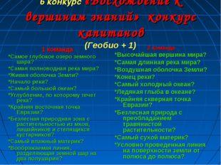 6 конкурс «Восхождение к вершинам знаний» конкурс капитанов (Геобио + 1) 1 ко