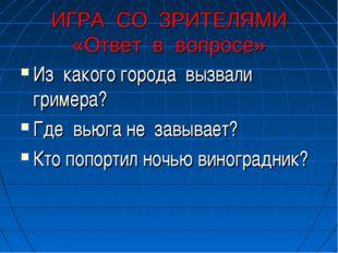 ИГРА СО ЗРИТЕЛЯМИ «Ответ в вопросе» Из какого города вызвали гримера? Где вью