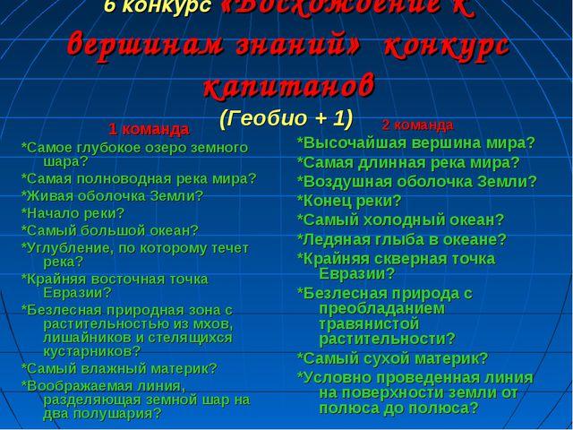 6 конкурс «Восхождение к вершинам знаний» конкурс капитанов (Геобио + 1) 1 ко...