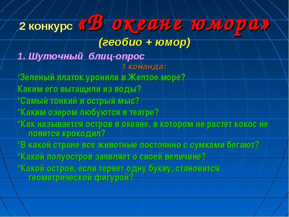 2 конкурс «В океане юмора» (геобио + юмор) 1. Шуточный блиц-опрос 1 команда:...