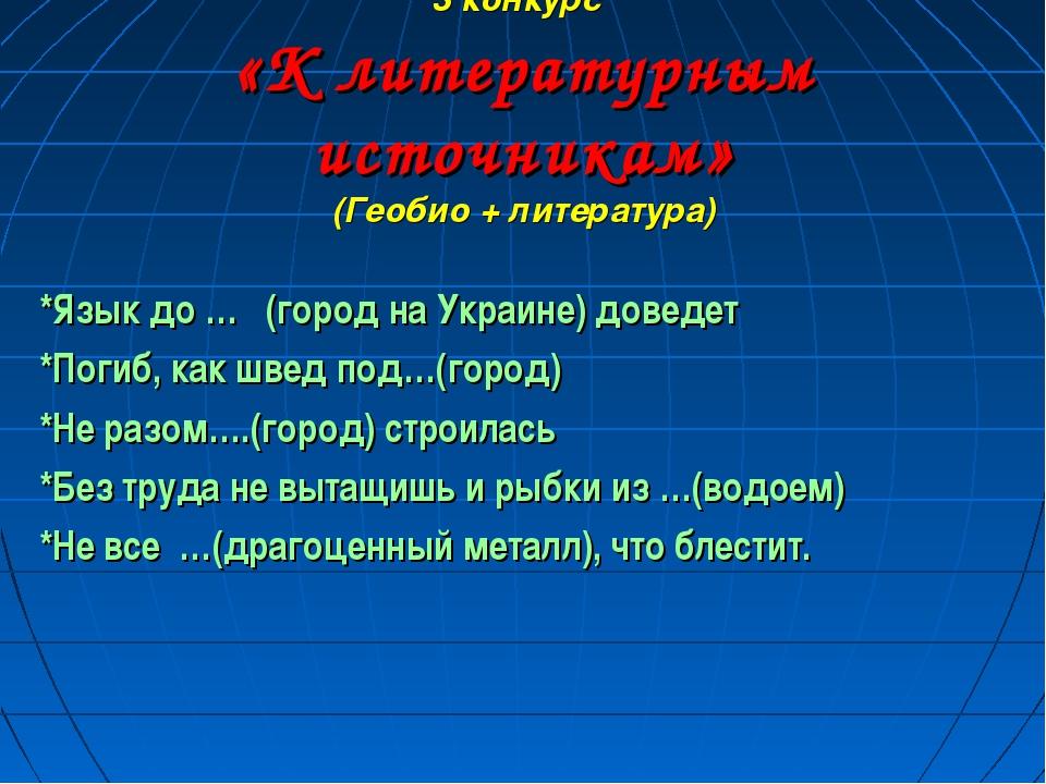 3 конкурс «К литературным источникам» (Геобио + литература) *Язык до … (город...