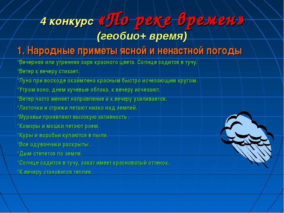 4 конкурс «По реке времен» (геобио+ время) 1. Народные приметы ясной и ненаст...