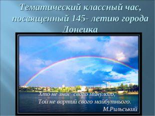 Тематический классный час, посвященный 145- летию города Донецка Хто не знає