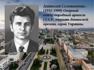 Анатолий Соловьяненко -(1932-1999) Оперный певец, народный артист CССР, лауре
