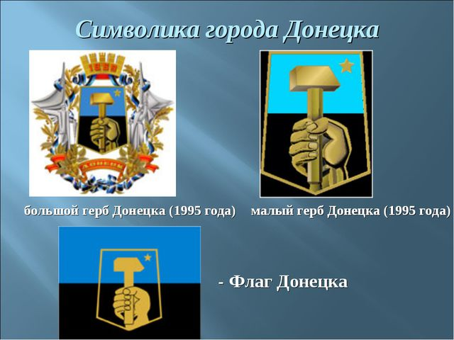 Символика города Донецка большой герб Донецка (1995 года) малый герб Донецка...