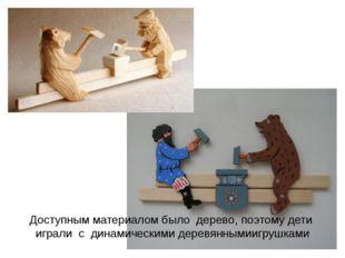 Доступным материалом было дерево, поэтому дети играли с динамическими деревян