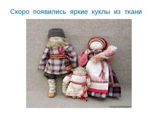 Скоро появились яркие куклы из ткани