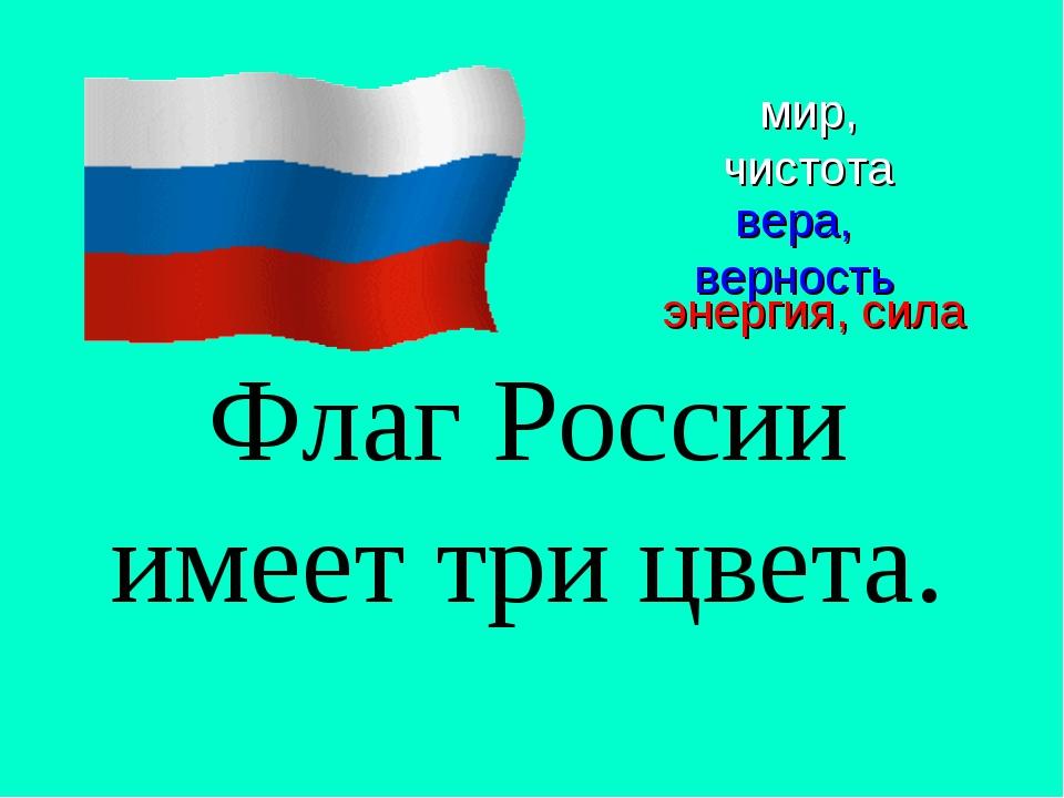 Флаг России имеет три цвета. мир, чистота вера, верность энергия, сила