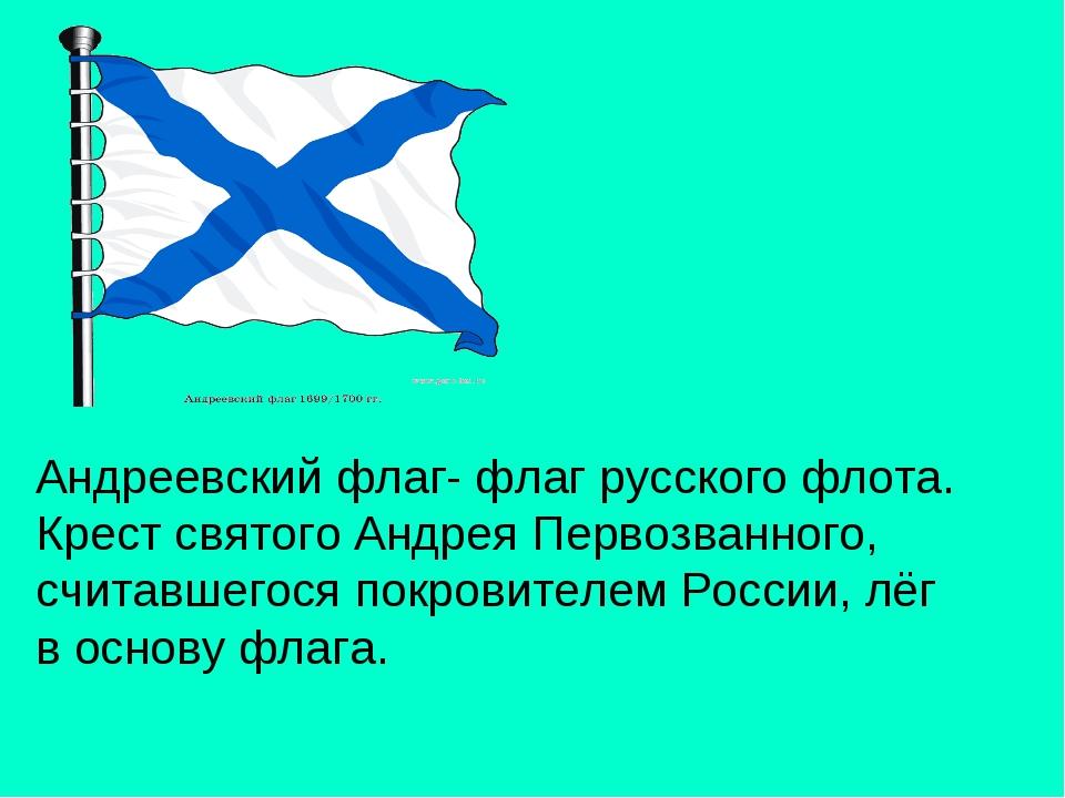 Андреевский флаг- флаг русского флота. Крест святого Андрея Первозванного, сч...