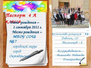 Паспорт 4 А класса Дата рождения – 1 сентября 2011 г. Место рождения – МБОУ С