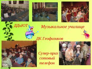 ДДиЮТ Музыкальное училище ДК Геофизиков Супер-приз сотовый телефон