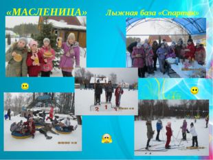 «МАСЛЕНИЦА» Лыжная база «Спартак»