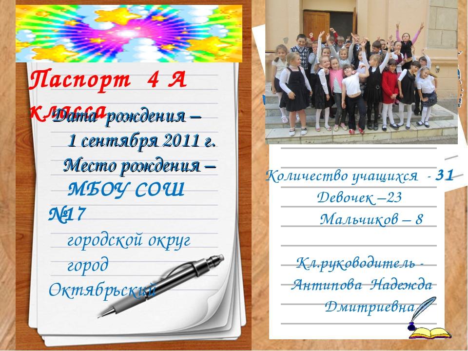 Паспорт 4 А класса Дата рождения – 1 сентября 2011 г. Место рождения – МБОУ С...
