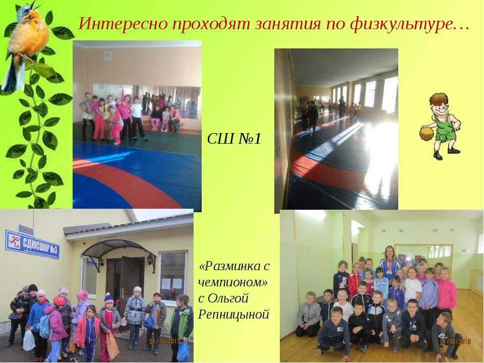 Интересно проходят занятия по физкультуре… СШ №1 «Разминка с чемпионом» с Оль...