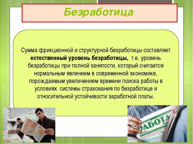 Безработица Сумма фрикционной и структурной безработицы составляет естественн...