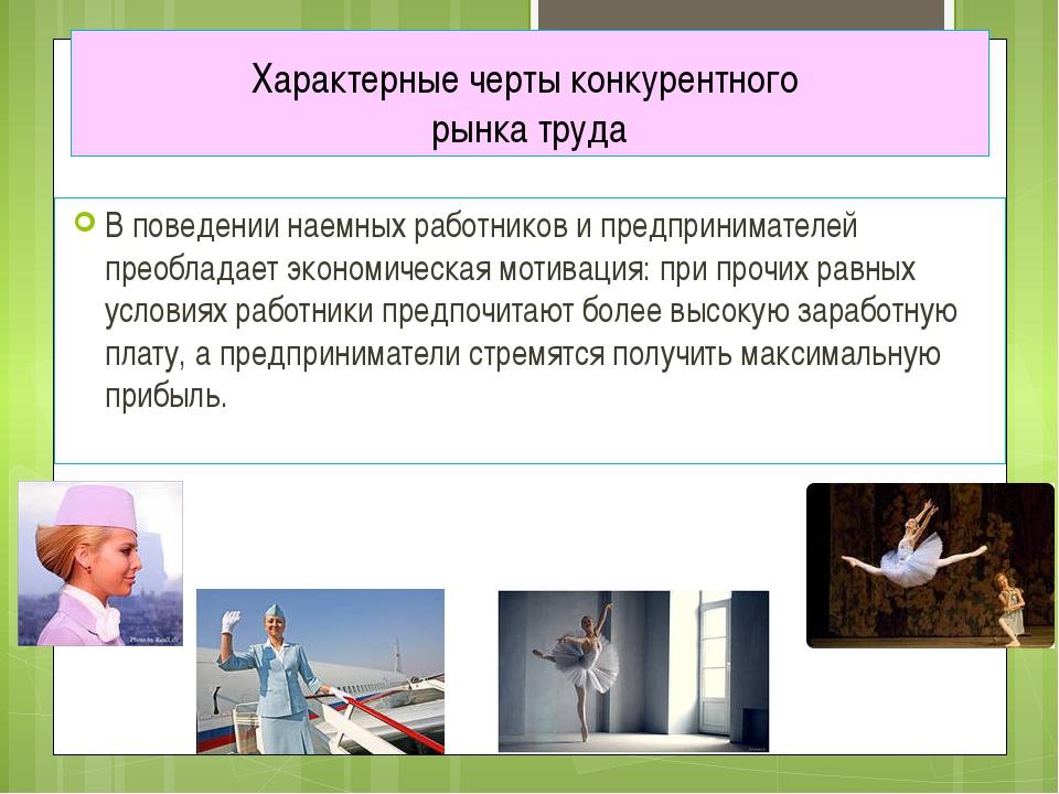 В поведении наемных работников и предпринимателей преобладает экономическая м...