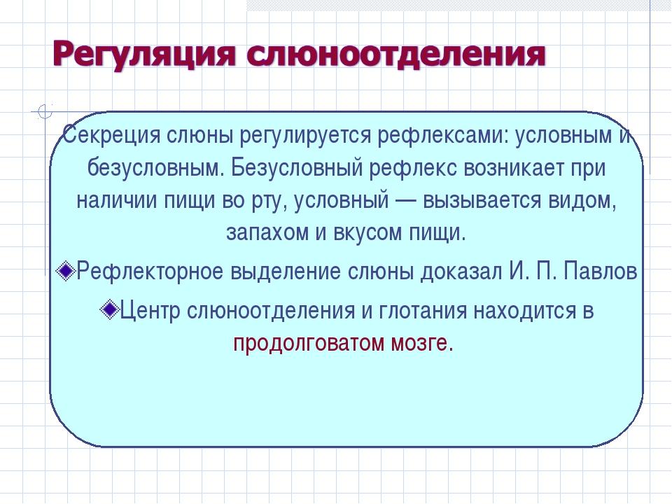 Секреция слюны регулируется рефлексами: условным и безусловным. Безусловный р...