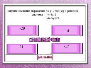 Найдите значение выражения 4х-у2 , где (х;у)- решение системы у=3х-2 4х-5у=2