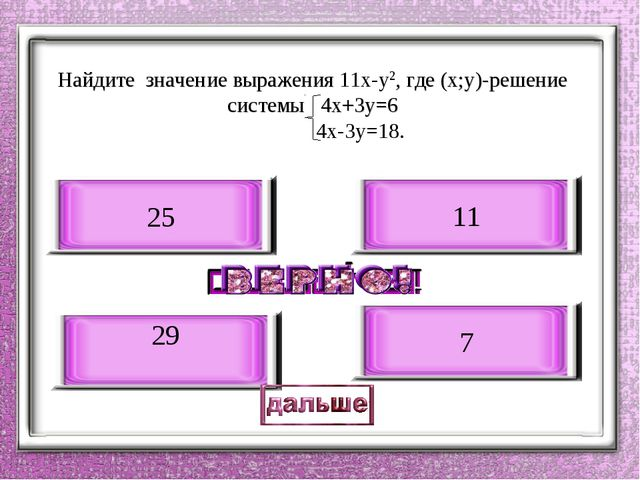 Найдите значение выражения 11х-у2, где (х;у)-решение системы 4х+3у=6 4х-3у=18...