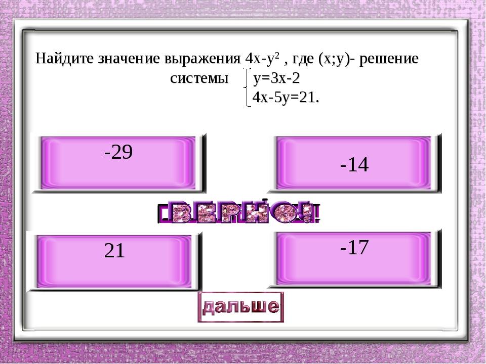 Найдите значение выражения 4х-у2 , где (х;у)- решение системы у=3х-2 4х-5у=2...