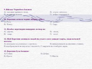 9. Війська Чорнобога боялися: А) пахощів чарівного зілля;Б) усього світлог
