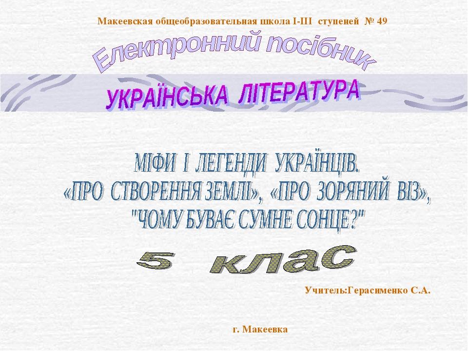 Учитель:Герасименко С.А. г. Макеевка Макеевская общеобразовательная школа І-І...