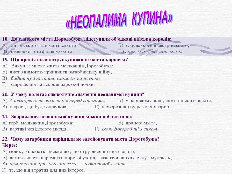 До славного міста Дорогобужа підступили об'єднані війська королів: А)литовсь...