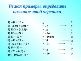 Решая примеры, определите название этой черепахи. 1) - 42 + 18 = 2) - 3, 91 +