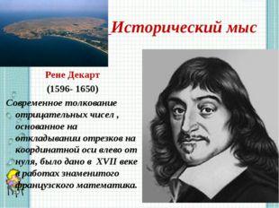 Исторический мыс Рене Декарт (1596- 1650) Современное толкование отрицательн