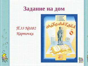 Задание на дом П.33 №1082 Карточки