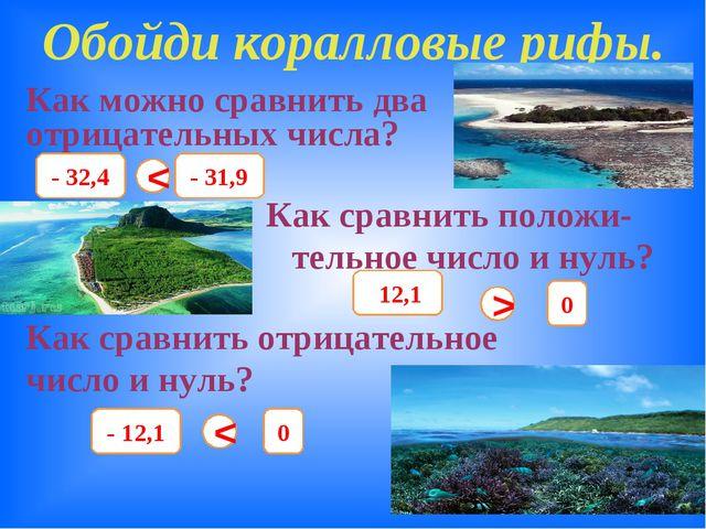 Обойди коралловые рифы. Как можно сравнить два отрицательных числа? Как сравн...