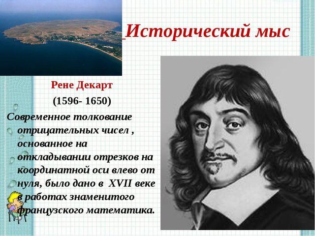 Исторический мыс Рене Декарт (1596- 1650) Современное толкование отрицательн...