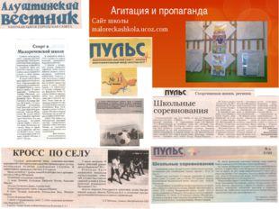 Агитация и пропаганда Сайт школы maloreckashkola.ucoz.com