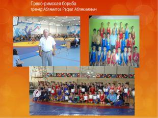 Греко-римская борьба тренер:Аблямитов Рефат Аблякимович