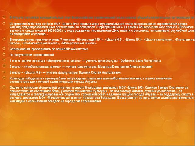 В Алуште состоялся муниципальный этап Всероссийских соревнований среди команд...