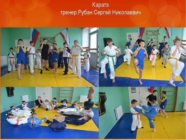 Каратэ тренер:Рубан Сергей Николаевич