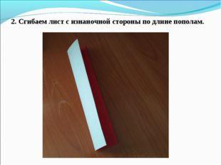2. Сгибаем лист с изнаночной стороны по длине пополам.