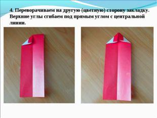 4. Переворачиваем на другую (цветную) сторону закладку. Верхние углы сгибаем