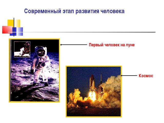 Современный этап развития человека Первый человек на луне Космос